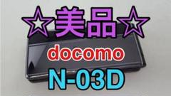 "Thumbnail of ""☆美品☆docomo☆N-03D(ブラック)0722000748 7/6"""