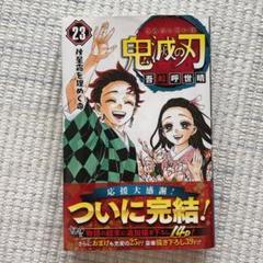 "Thumbnail of ""鬼滅の刃 23"""