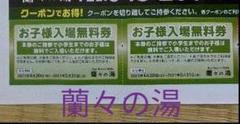 "Thumbnail of ""蘭々の湯お子様入場無料券2枚♨"""