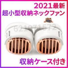 """Thumbnail of """"2021最新 小型収納 羽なし ネックファン ネッククーラー 首掛け 扇風機"""""""
