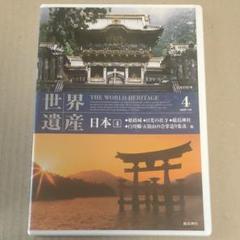 "Thumbnail of ""世界遺産  日本  姫路城 日光の社寺 厳島神社 白川郷"""