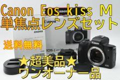 "Thumbnail of ""★ワンオーナー★ キヤノン Canon EOS Kiss M 単焦点レンズセット"""