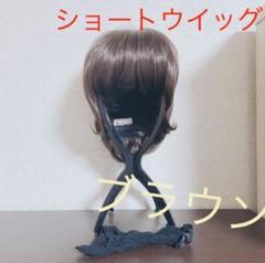 "Thumbnail of ""ウィッグ 医療用 ショート ワンカール ブラウン 茶色"""