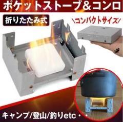 """Thumbnail of """"折り畳み式携帯コンロ ポケットストーブ軽量 アウトドア キャンプ用品"""""""