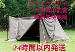 "Thumbnail of ""【新品未使用】大炎幕の前幕 テンマクデザイン tent-mark"""