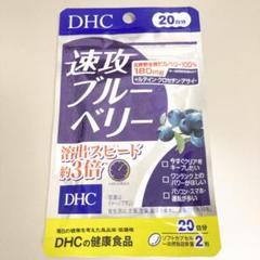 "Thumbnail of ""新品 DHC 速攻ブルーベリー 20日分 送料無料"""