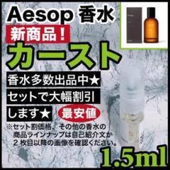 "Thumbnail of ""Aesop香水★新商品★サンプル★カースト1.5ml"""