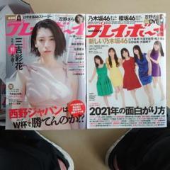 "Thumbnail of ""☆雑誌☆ 週刊プレイボーイ 2冊セット"""