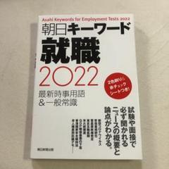 朝日キーワード就職 2022 最新時事用語&一般常識