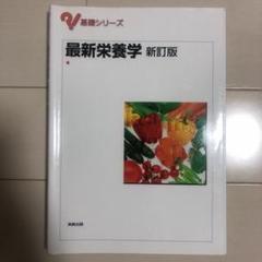 """Thumbnail of """"最新栄養学"""""""