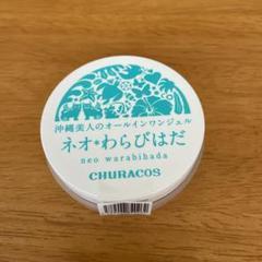 "Thumbnail of ""チュラコス ネオわらびはだ 30g オールインワンジェル"""