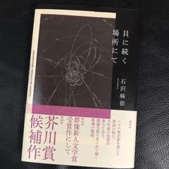 """Thumbnail of """"貝に続く場所にて 石沢 麻依 【第165回芥川賞受賞】"""""""