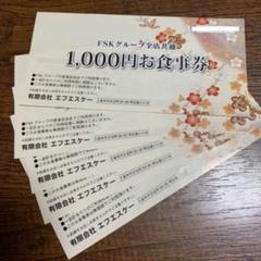 "Thumbnail of ""『FSK グループ全店共通 1000円 お食事券』……5000円分"""