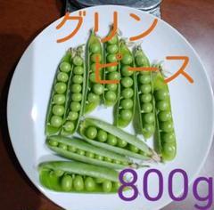 "Thumbnail of ""無農薬 グリンピース 800g"""