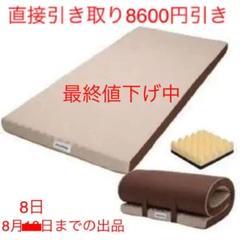 "Thumbnail of ""ムアツ muatsu マット ダブル 西川"""