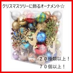 "Thumbnail of ""【新品】超お得!クリスマス オーナメント 豪華 70こセット クリスマスツリー"""