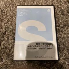 """Thumbnail of """"闘将 ・ 中村和雄 の コーチングクリニック2013"""""""