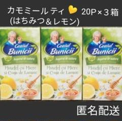 "Thumbnail of ""ハーブティー  カモミールティー (はちみつ&レモン)   計3箱"""