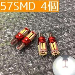"""Thumbnail of """"57SMD4個 超爆光! 4個セット 高輝度 57SMD T10 LED"""""""