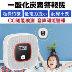 "Thumbnail of ""一酸化炭素警報機 壁掛け式 電池式 一酸化炭素中毒防止"""