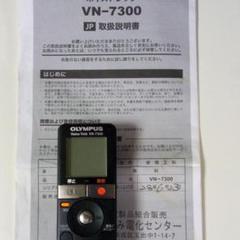 "Thumbnail of ""ボイストレックVN-7300"""