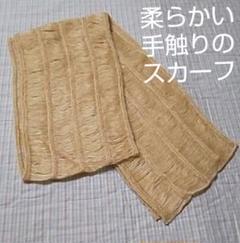 """Thumbnail of """"手編み風 スカーフ ≪匿名発送≫"""""""