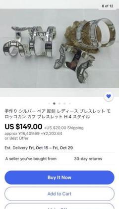 "Thumbnail of ""トゥアレグバングル 新品"""
