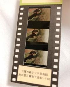 """Thumbnail of """"【週末値下げ】 ジブリ 三鷹の森ジブリ美術館 入場券 フィルム 千と千尋の神隠し"""""""