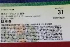 """Thumbnail of """"6/12 楽天イーグルス vs 阪神タイガース 楽天生命パーク宮城 駐車券(実券"""""""