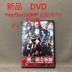 "Thumbnail of ""新品 Hey!Say!JUMP 山田涼介/本田翼/ディーン DVD 鋼の錬金術師"""