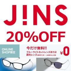 """Thumbnail of """"JINS 20%OFF オンラインクーポン"""""""