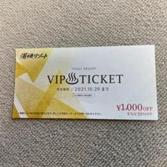 "Thumbnail of ""湯快リゾート VIP TICKET 1枚 クーポン"""