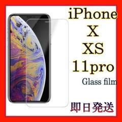 iPhoneX XS 11pro 全面ガラスフィルム 9H 保証あり☆