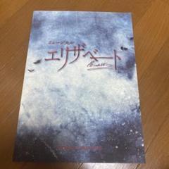 """Thumbnail of """"ミュージカル エリザベート パンフレット"""""""