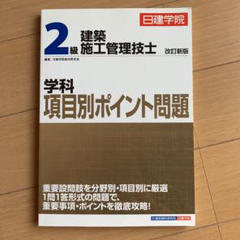 2級建築施工管理技士学科項目別ポイント問題