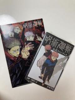 "Thumbnail of ""呪術廻戦 公式ファンブック"""