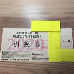 """Thumbnail of """"長野県全スキー場 共通リフト1日券引換券"""""""