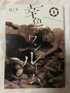 "Thumbnail of ""幸色のワンルーム"""