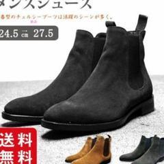 """Thumbnail of """"冬新作シューズ 靴 ブーツ メンズ ショートブーツ チェルシーブーツ ドレーE"""""""