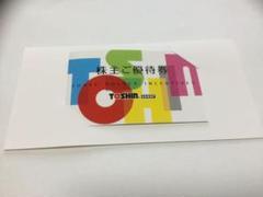 "Thumbnail of ""トーシン株主優待券 ★ ゴルフ場平日1R無料御招待 1回 ほか"""