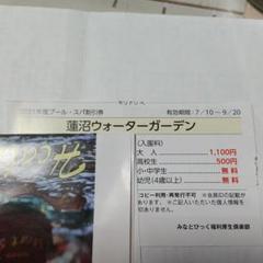 "Thumbnail of ""千葉 蓮沼ウォーターガーデン 1枚 5名最大3150円引き"""
