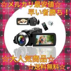 """Thumbnail of """"☆送料無料☆ビデオカメラ2.7K デジタルカメラ SDカード 予備バッテリー"""""""
