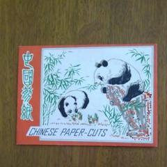 """Thumbnail of """"中国製パンダの切り絵4枚セット"""""""