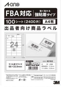 "Thumbnail of ""エーワン FBAラベル 強粘着タイプ 24面 100シート"""
