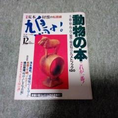"Thumbnail of ""鳩よ!1996年12月号"""
