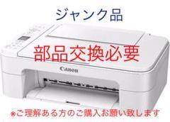 "Thumbnail of ""PIXUS TS3330 ホワイトジャンク品"""