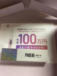 "Thumbnail of ""まつげ美容液 PHOEBE"""
