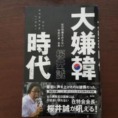 桜井誠 韓国