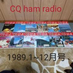 "Thumbnail of ""CQ ham radio 1989年 1月~12月号 セット CQ誌 雑誌"""