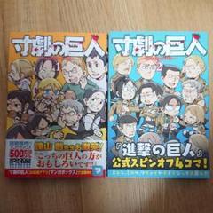"Thumbnail of ""寸劇の巨人 1と2"""